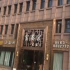 丰晟餐饮富晏宫大酒店