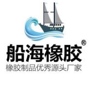 广德船海橡胶制品有限公司