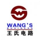 广德王氏智能电路科技有限公司