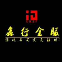 广德鑫行金服汽车销售服务有限公司