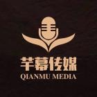 广德市芊幕文化传媒有限公司
